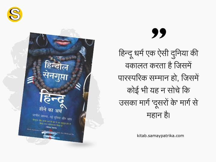 hindol-sengupta-hindu-book-in-hindi