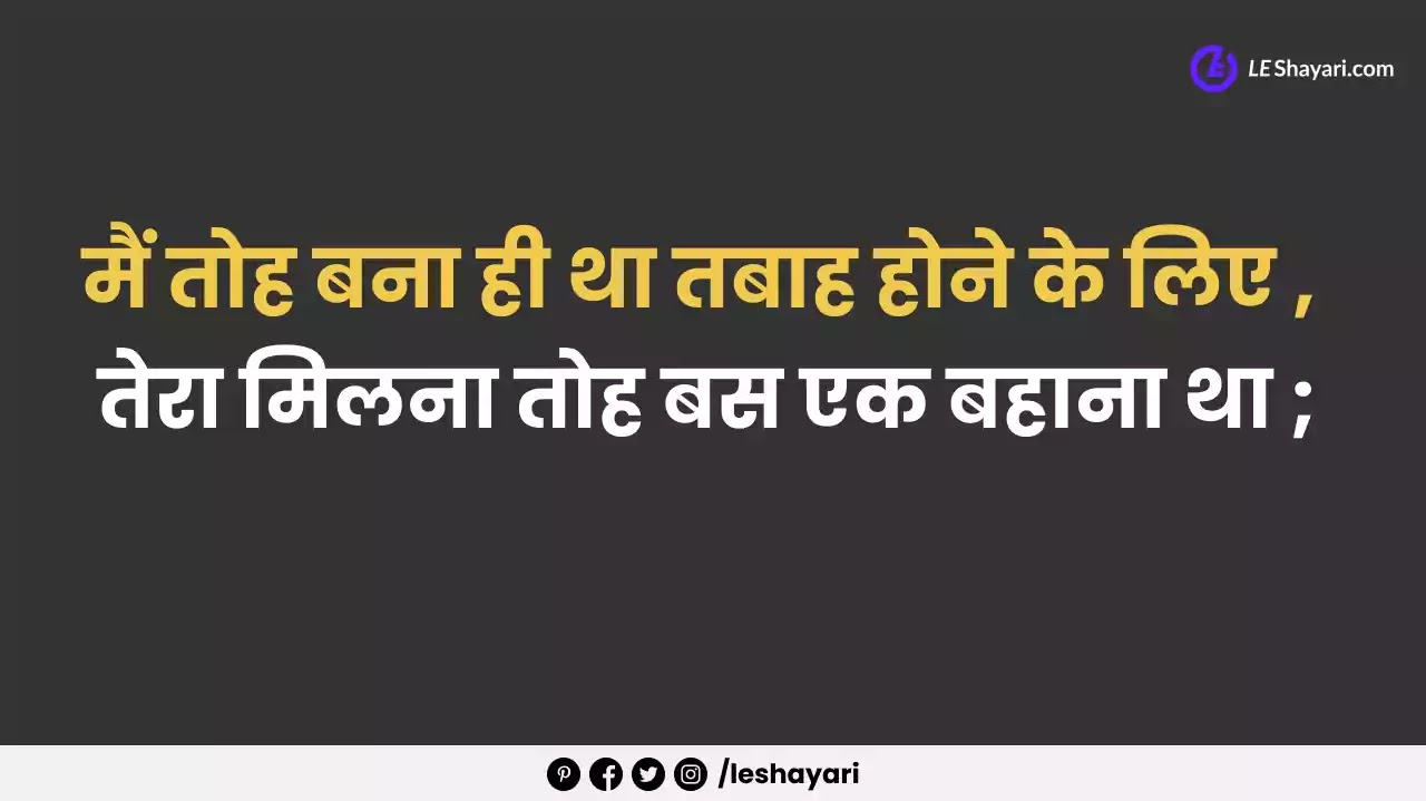 sad zindagi shayari in hindi