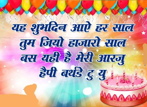 how to say happy birthday in hindi language