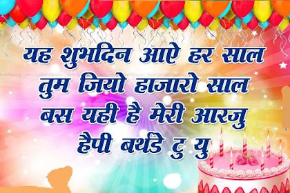 Happy Birthday Quotes For Best Friend Forever In Hindi
