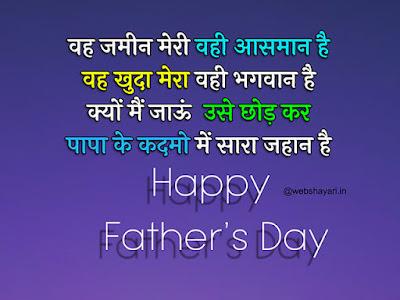 father day status in hindi