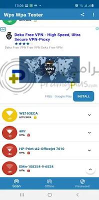 أختيار شبكة WIFI