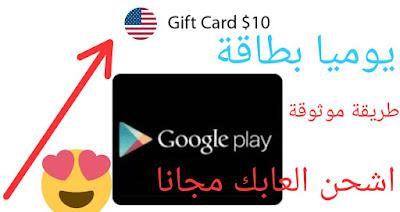 برنامج صيني جديد كل يوم ربح بطاقة جوجل بلي مجانا