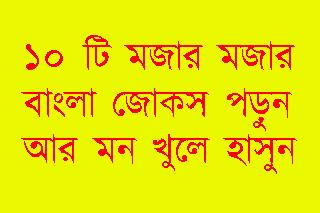 ১০ টি মজার মজার বাংলা জোকস