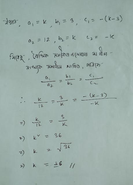 'K' ৰ কি মানৰ বাবে তলৰ ৰৈখিক সমীকৰণযোৰৰ অসীম সংখ্যক সমাধান থাকিব ?  kx + 3y - ( k - 3 ) = 0  12x + ky - k = 0