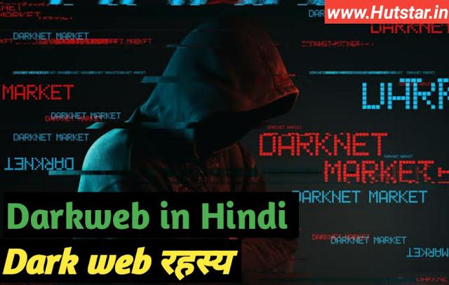 darkweb in hindi