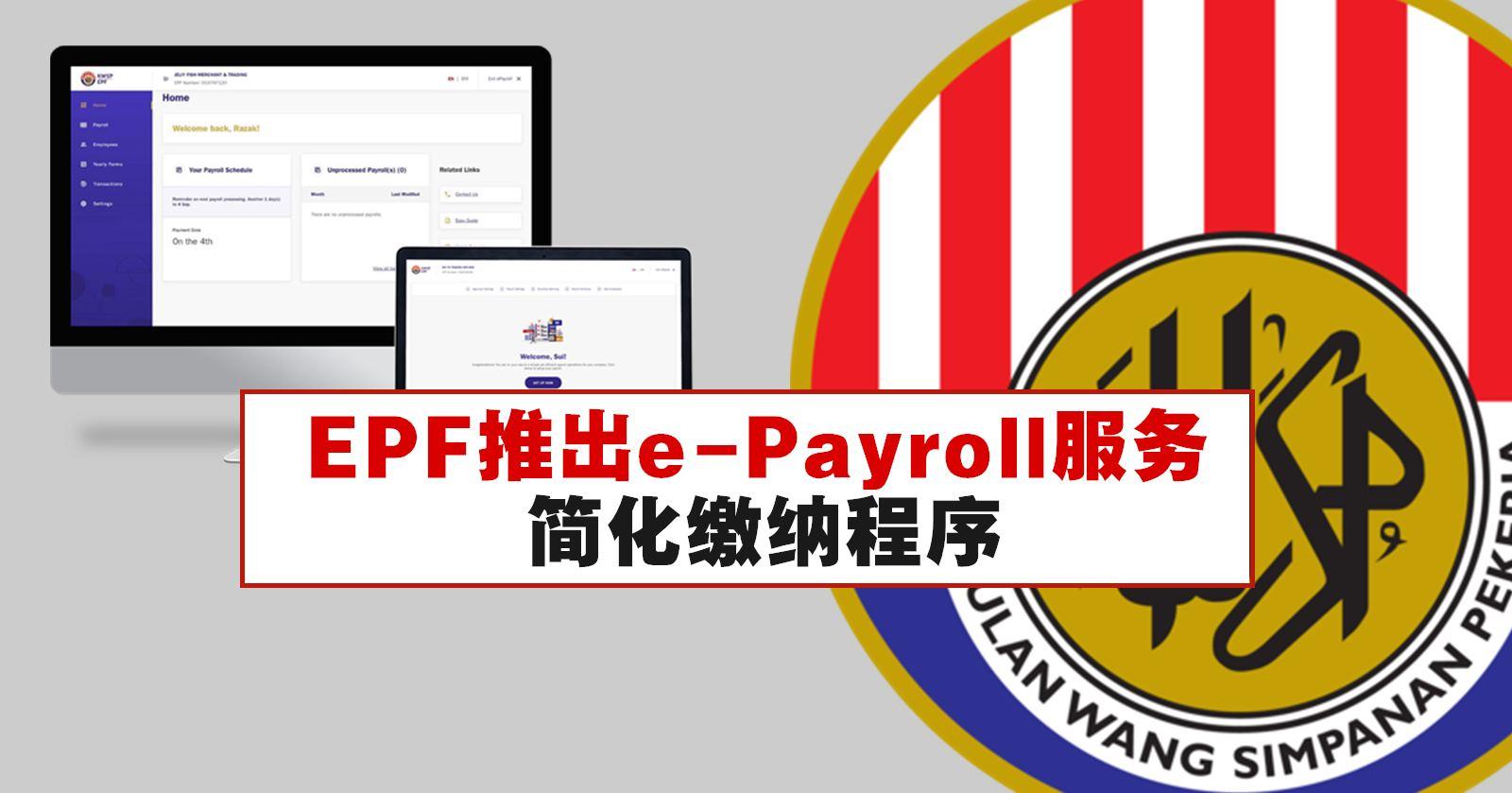 EPF推出e-Payroll服务,帮助雇主降低运营成本