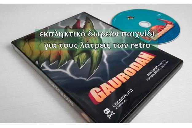 Gaurodan - Retro παιχνίδι φτιαγμένο στο «σήμερα»
