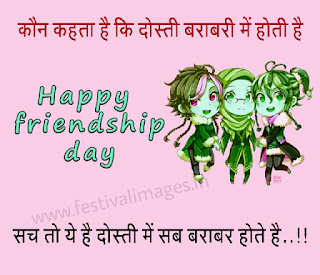 best  friendship quotes sms