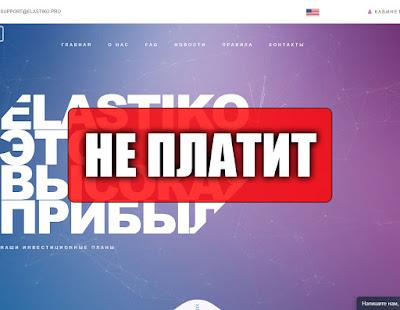 Скриншоты выплат с хайпа elastiko.pro