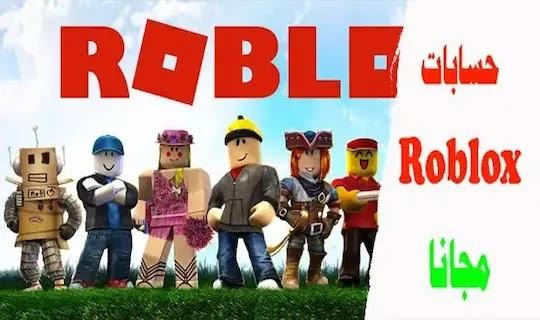 حسابات Roblox مجانا2021