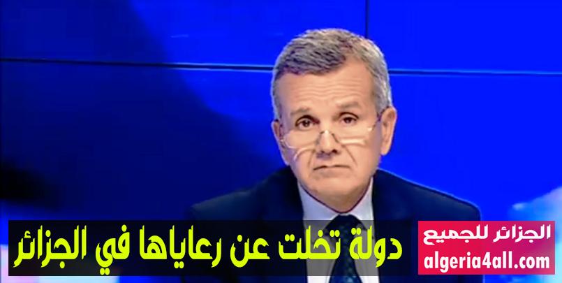 دولة تخلت عن رعاياها في الجزائر