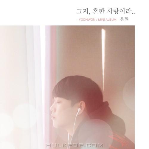 YOONWON – 그저 흔한 사랑이라 – EP