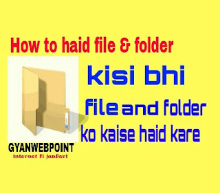 computer-me-file-folder-ko-kaise-hide-kare