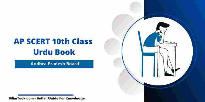 AP SCERT 10th Class Urdu Book PDF Download 2021