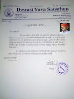 Dewasi Yuva Sangthan