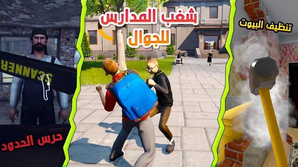 افضل العاب المحاكاة المشهورة للجوال !! لعبة شغب المدارس و تنظيف البيوت | Simulation Games