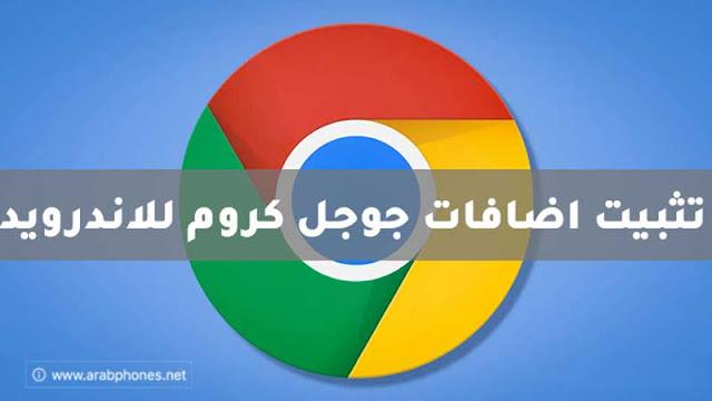 طريقة تثبيت اضافات جوجل كروم للاندرويد