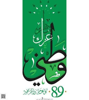 صور تهنئة اليوم الوطني السعودي 89