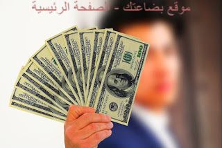 أسعار العملات و كم سعر صرف الدولار فى البنوك المصرية - بضاعتك.