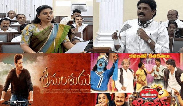 srimanthudu ovie and jabardasth omedy discussion in AP assembly