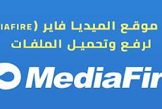 شرح موقع الميديا فاير (mediafire) لرفع وتحميل الملفات