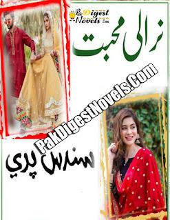 Nirali Mohabbat (Complete Novel) By Sundas Pari