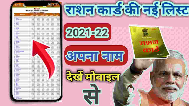 ration card list in up | ration card list 2021
