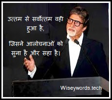 amitabh bachchan thought