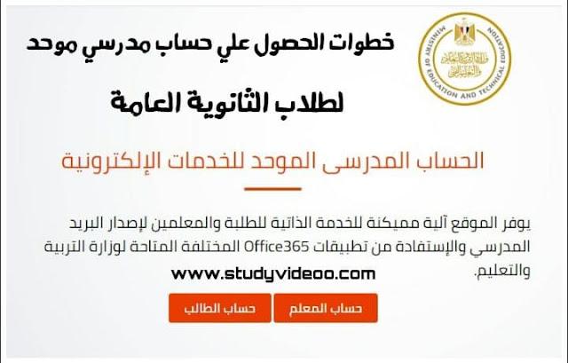 خطوات الحصول علي حساب مدرسي موحد لطلاب الثانوية العامة | منصه Office365
