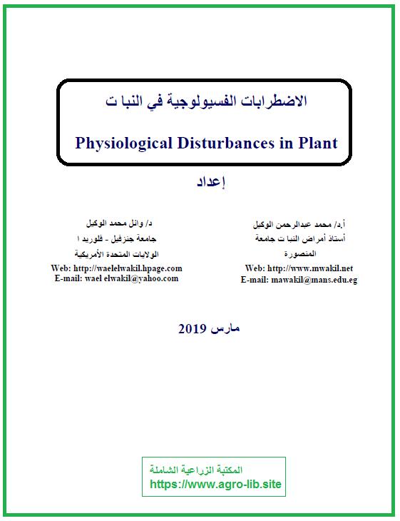 كتاب :  الاضطرابات الفسیولوجیة في النبات