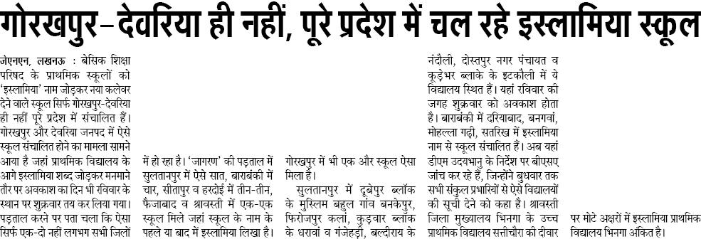 gorakhpur-dewariya hi nahi, pure pradesh me chal raha hai islamiya vidyalay