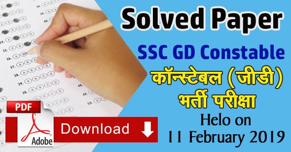 SSC GD Constable Question Paper