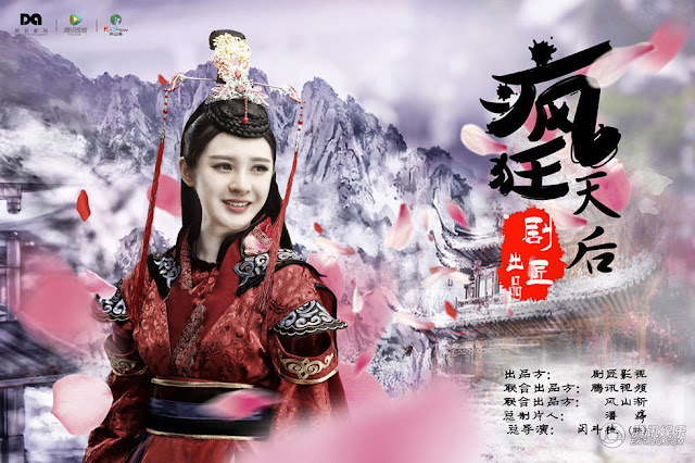 2016 Chinese TV series Crazy Queen Huang Shi Qi
