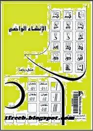 تحميل كتاب االإنشاء الواضح - علي رضا pdf