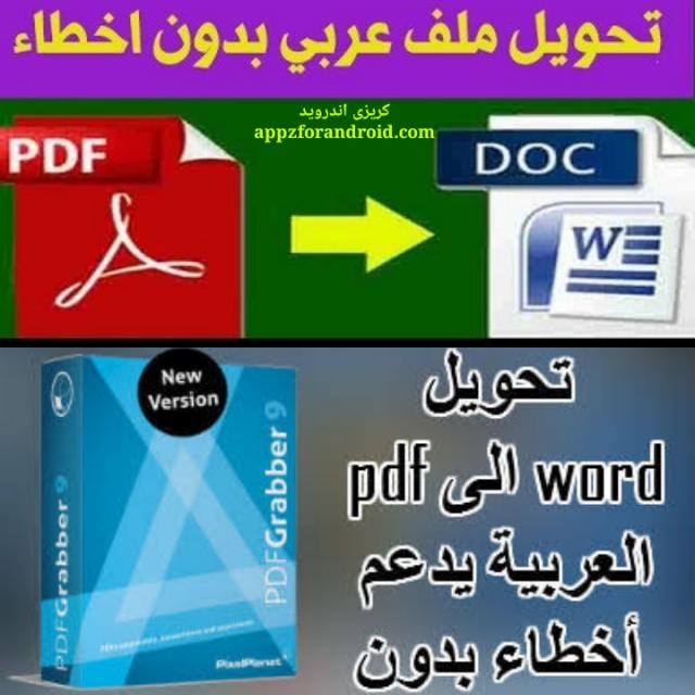 تحويل Pdf الى Word يدعم العربية بدون اخطاء اون لاين 2019
