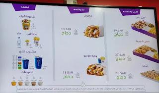 أسعار منيو فروع ورقم مطعم شاورما بلس 2021