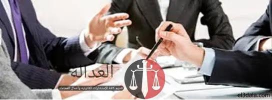 صيغة وإجراءات رفع جنحة الامتناع  عن تنفيذ حكم قضائي او وقف تنفيذ حكم قضائي.