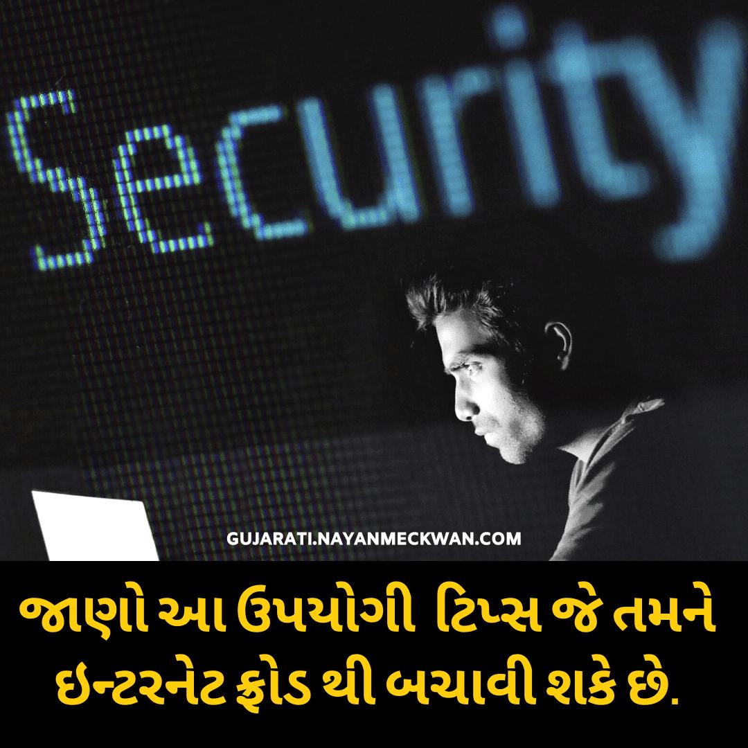 જાણો ઇન્ટરનેટ ફ્રોડ થી કરી રીતે બચી શકાય Online Internet frauds in india, Gujarati 2020