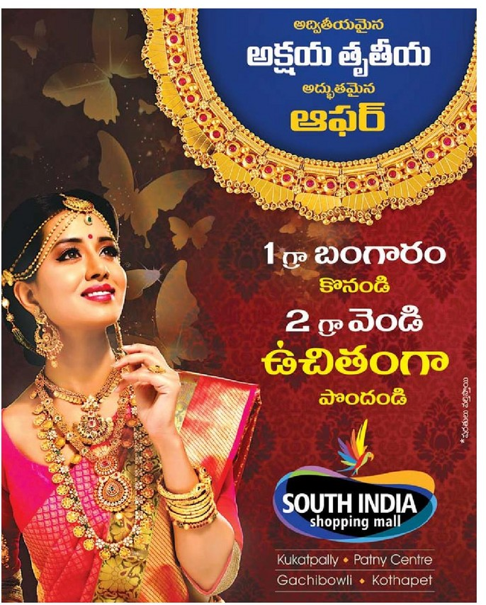 South India Shopping Mall Akshaya Tritiya offer on Gold | May 2016 gold discount offers