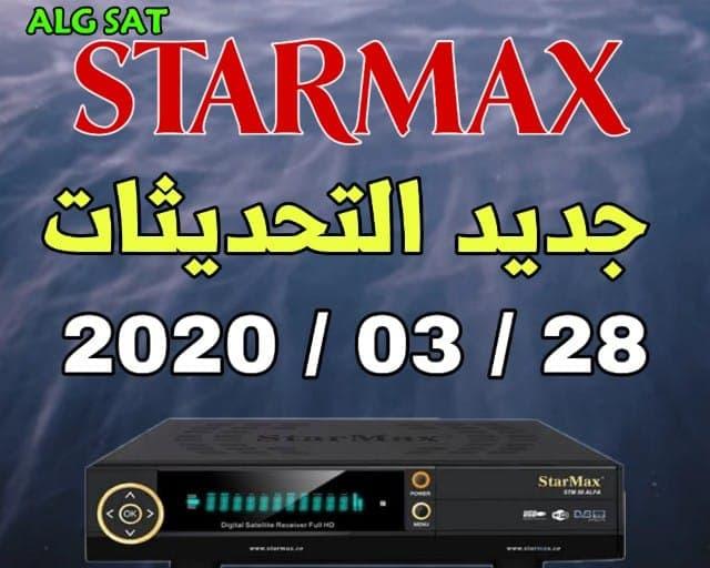 جديد تحديثات ستارماكس STARMAX يوم 2020/03/28