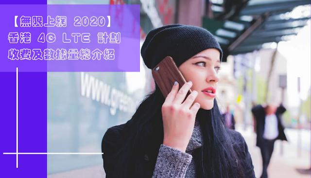 【無限上網 2020】3HK、CSL、Smartone、CMHK、HKBN、自由鳥、MO+ 4G 計劃收費及數據量介紹