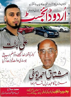 Urdu Digest July 2018