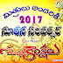 Happy New Year Greeting In Telugu Images| New Year Greetings For Facebook,Whatsapp