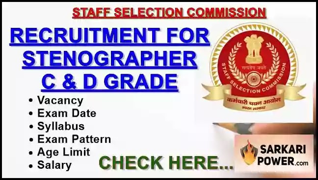 SSC Steno Online form 2020   Eligibility   Syllabus   Exam Pattern   Vacancy   Salary [ssc.nic.in]