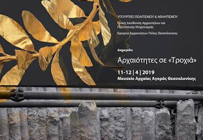 """Διημερίδα με θέμα """"Αρχαιότητες σε Τροχιά"""" έρχεται στη Θεσσαλονίκη"""
