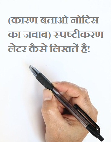 explanation letter format in hindi