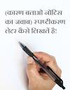 स्पष्टीकरण लेटर (कारण बताओ नोटिस का जवाब) | Explanation letter format in hindi