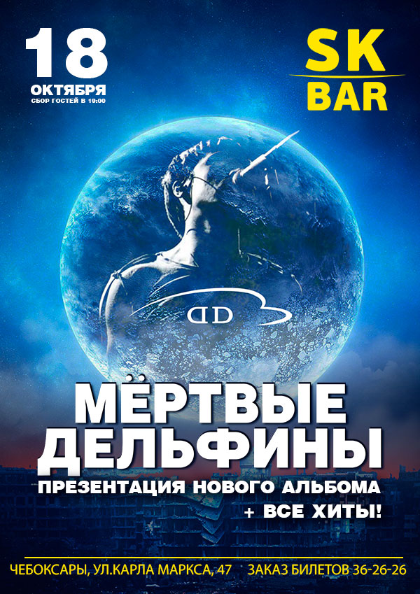"""18 ОКТЯБРЯ 2019 концерт группы """"Мёртвые дельфины"""" в Чебоксарах - SK Bar"""