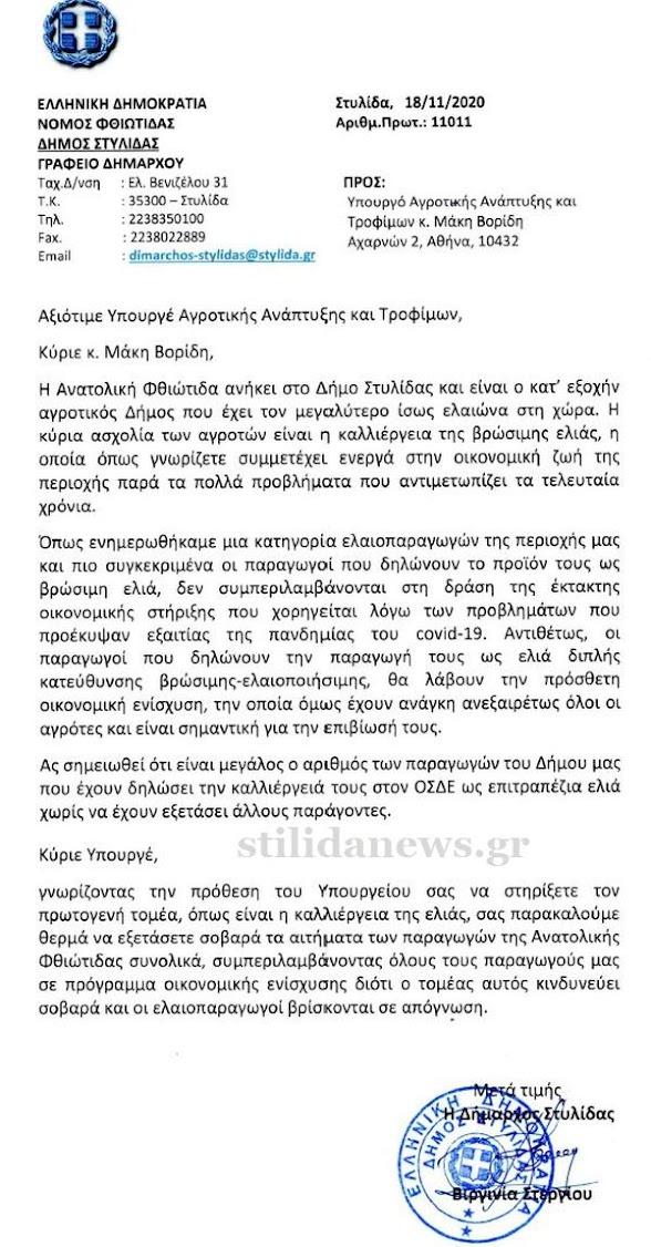 Επιστολή της Δημάρχου Στυλίδας στον Υπουργό Αγροτικής Ανάπτυξης και Τροφίμων κ. Μάκη Βορίδη για την Ενίσχυση των Παραγωγών της Επιτραπέζιας Ελιάς του Δήμου Στυλίδας